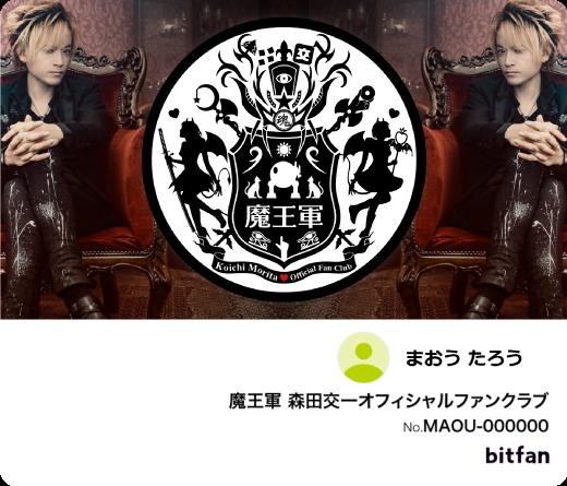 森田交一ファンクラブ『魔王軍』